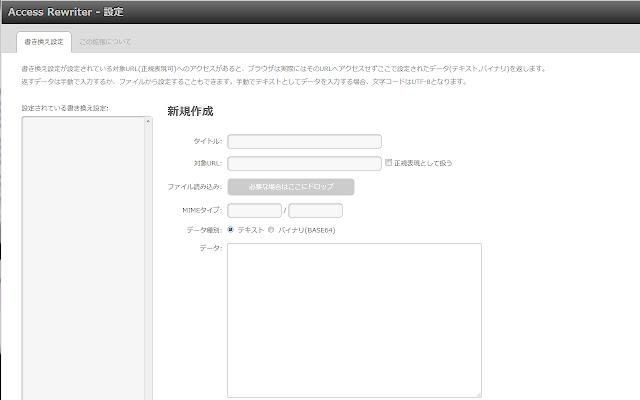 Access Rewriter