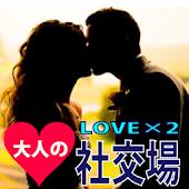 大人の社交場でラブラブ♪新しい恋愛が見つかるトークアプリ