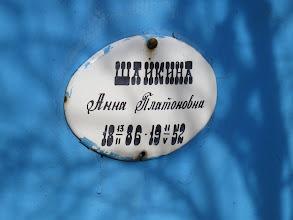 Photo: Шайкина Анна Платоновна 1886-1952
