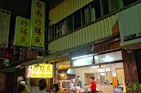 台南炒鱔魚麵