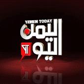قناة اليمن اليوم الفضائية