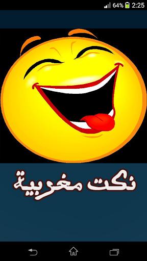 نكت مغربية مضحكة جديدة