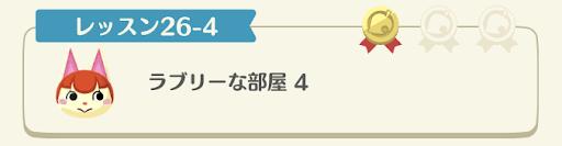 レッスン26-4