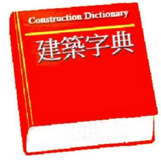 Construction Dictionary