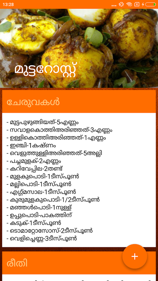 Malayalam non veg recipes android apps on google play malayalam non veg recipes screenshot forumfinder Images