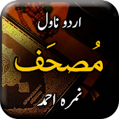 Musaf By Nimrah Ahmed - Urdu Novel Offline Android APK Download Free By Aarish Apps