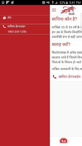 android Saathiya Screenshot 2