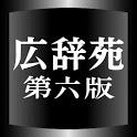 広辞苑第六版(岩波書店):新第七版を立ち上げました。 icon