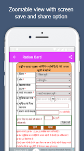 राशन कार्ड Ration Card in Hindi all States - náhled