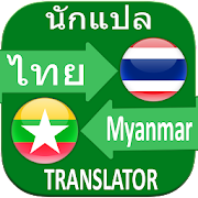Thai to Myanmar Translator