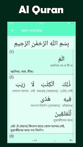 Free Quran screenshot 22