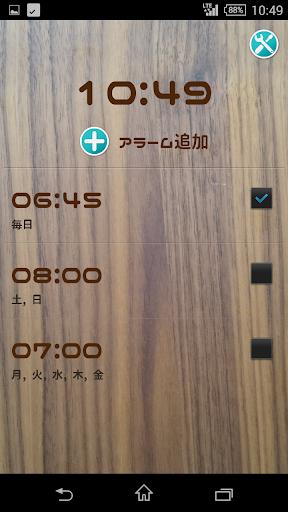 My目覚まし