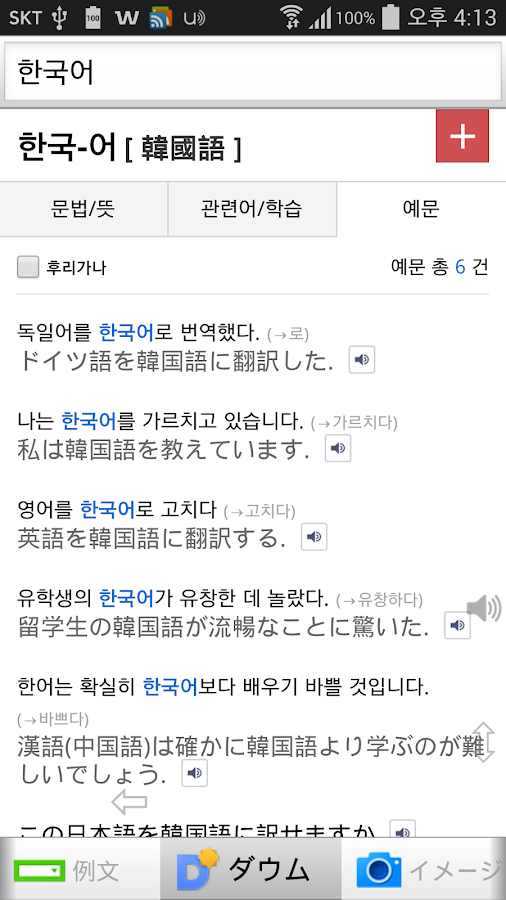 naver dictionary for korean learners