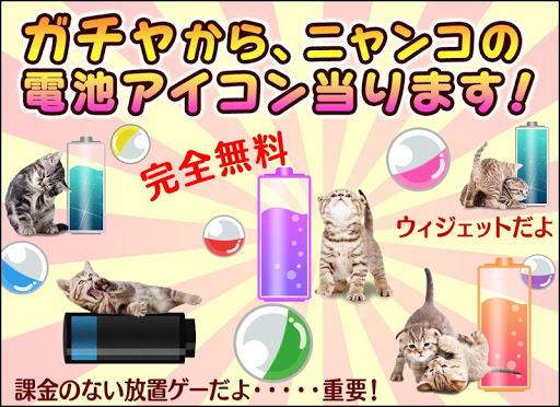 ねこ電池長持ち猫集め