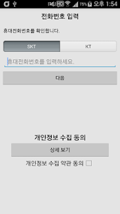App 스마트캠퍼스 USIM ID APK for Windows Phone