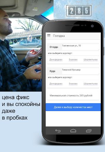 Онлайн заказ такси Москва