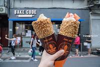 Bake Code 西湖店