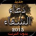 Download دعاء الشفاء 2015 (بدون أنترنت) APK