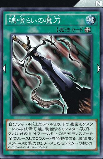 魂喰らいの魔刀