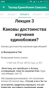 Таухид-Единобожие Самоучитель - náhled