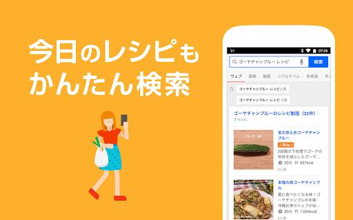 Yahoo! JAPAN 3.72.2 screenshots 4