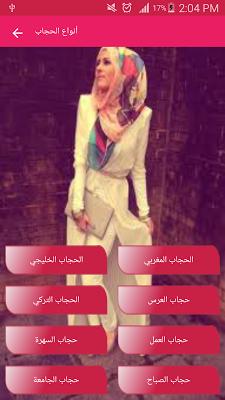المراة المسلمة - screenshot