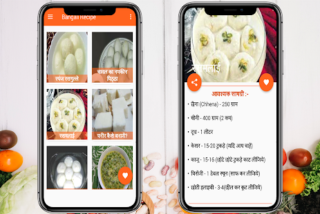 Bengali recipes in hindi apps on google play screenshot image forumfinder Images