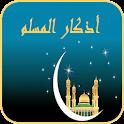 أذكار المسلم يعمل تلقائيا (بدون نت) icon