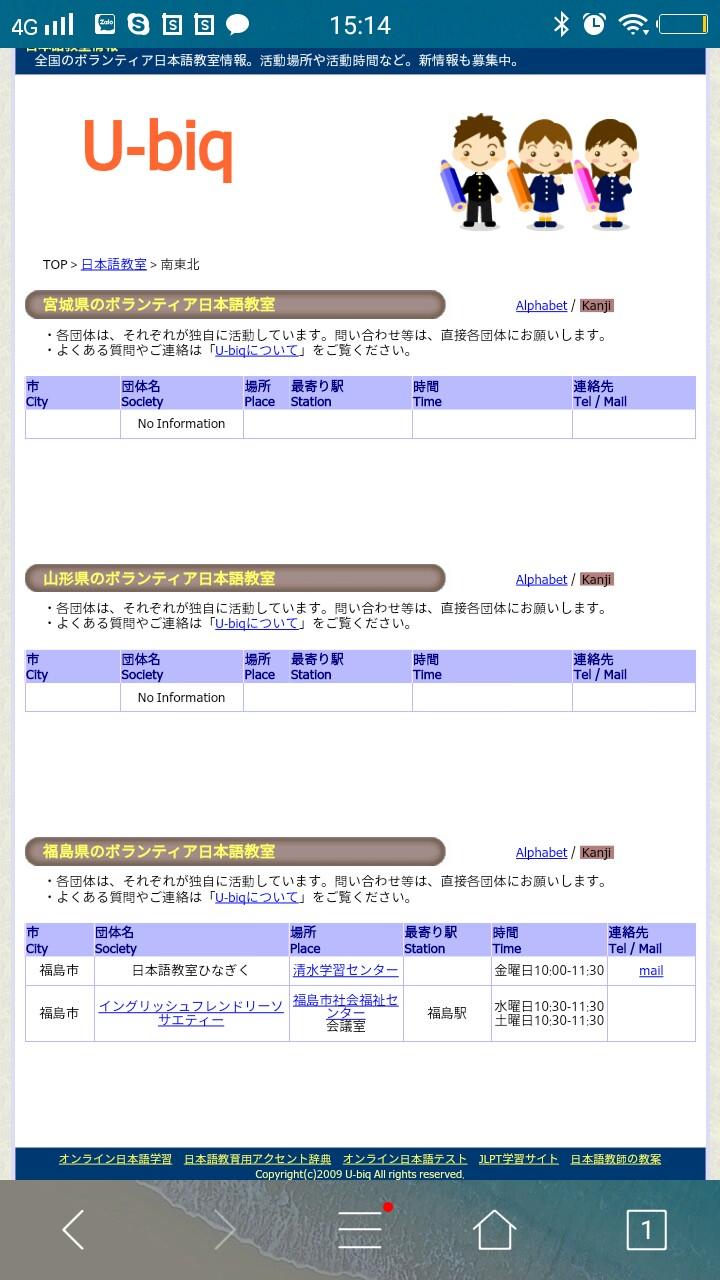 Trang web dạy tiếng Nhật miễn phí
