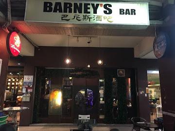 巴尼斯英式酒吧