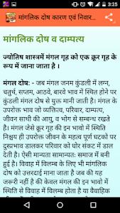 Mangalik dosh aur nivaran screenshot 3