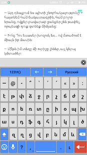 armenian keyboard for AnySoftKeyboard - náhled