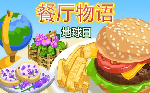 餐廳物語:地球日