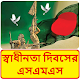 Download স্বাধীনতা দিবসের এসএমএস ~ BD Independence Day sms For PC Windows and Mac