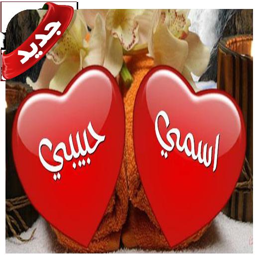 إسمك و إسم حبيبك في صور رومانسية 2019 Apps On Google Play
