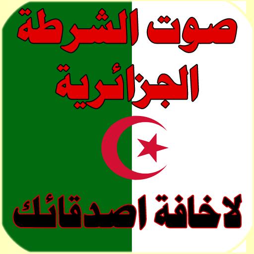صوت الشرطة الجزائرية