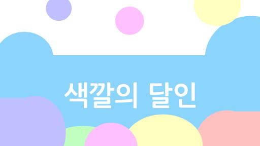 색깔의 달인 [색깔로 돈벌기]