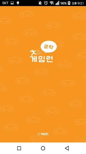 게임런 게임공략 for 클래시오브클랜 玩通訊App免費 玩APPs