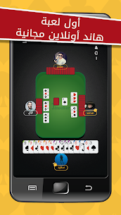 Jawaker Trix, Tarneeb, Baloot & More App Download For Android and iPhone 5