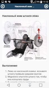 Упражнения для бодибилдинга - náhled