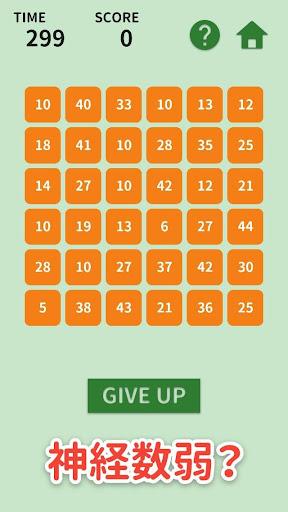 神経数弱 - オンライン脳トレ神経衰弱ゲーム -