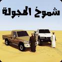 شموخ الهجولة - هجولة درفت سعودي و تفحيط دبي icon