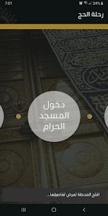 رفيق الحاج: الحج والعمرة - náhled