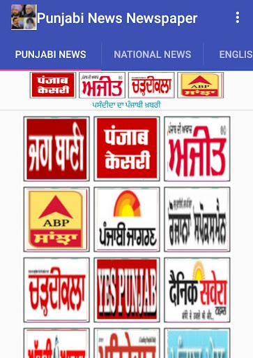 Punjabi News Newspaper 1.36 screenshots 1