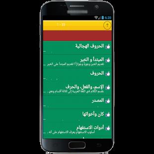 قواعد اللغة العربية - كاملة - náhled