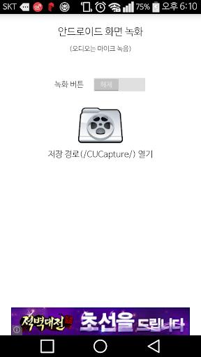 Screen Recorder 화면 녹화