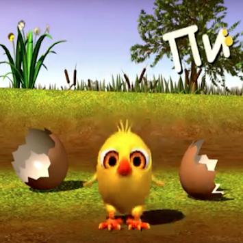 Цыплёнок пи видео скачать.