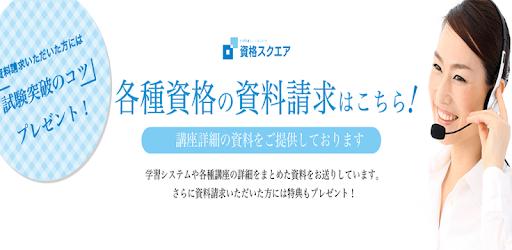 予備試験短答式問題集 - Google Play のアプリ