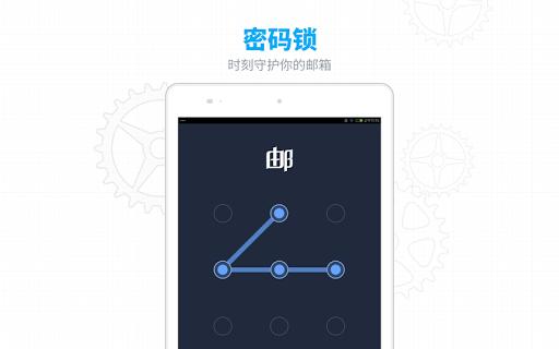 玩免費生產應用APP|下載网易邮箱大师 app不用錢|硬是要APP