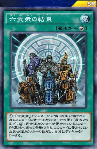 六武衆の結束